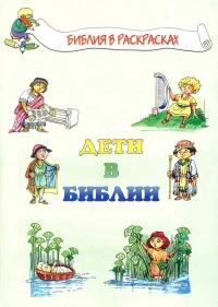 Дети в Библии. Библия в раскрасках