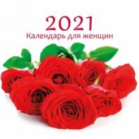 Календарь перекидной на 2021 год. Календарь для женщин