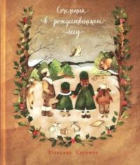 Сочельник в рождественском лесу