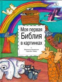 Моя первая Библия в картинках (Фелисити Хендерсон Сара Бет Лавер)