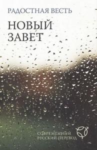Новый Завет. Современный русский перевод «Радостная Весть». Водостойкий