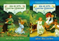 Ибо их есть Царство Небесное (комплект в 2-х томах)