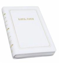 Библия. Синодальный перевод. 057 MZG ИИЖ (цвет белый)