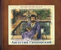 Биографии христиан для детей. Августин Гиппонский