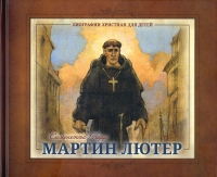 Биографии христиан для детей. Мартин Лютер
