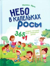 Небо в капельках росы. 365+1 мудрых историй для смышленых детей
