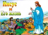 Иисус и Его жизнь. Иллюстрационная учебная Библия для детей — Евангелие от Марка