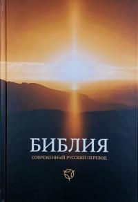 Библия. Современный русский перевод с древнееврейского, арамейскогои древнегреческого. РБО 063 (восход)