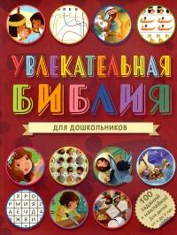 Увлекательная Библия. Для дошкольников
