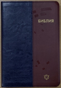 Библия. Современный русский перевод. РБО 065 (цвет сине-коричневый)