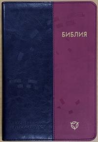 Библия. Современный русский перевод. РБО 065 (цвет сине-малиновый)
