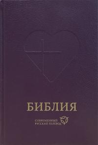 Библия. Современный русский перевод с древнееврейского, арамейского и древнегреческого.. РБО 063 (цвет фиолетовый)