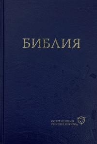 Библия. Современный русский перевод с древнееврейского, арамейского и древнегреческого. РБО 063 (цвет синий)