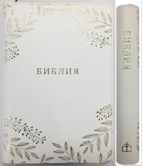 Библия. Синодальный перевод. РБО 077ZTI  издание 1998 г. (цвет белый) на молнии