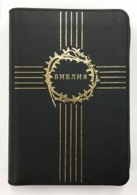 Библия. Синодальный перевод. РБО 047ZTI 1-е издание 1998 г. Средний формат (цвет чёрный) на молнии
