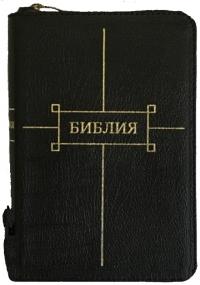 Библия. Синодальный перевод. РБО 047 ZTIFIB издание 1998 г. Средний формат (цвет черный) на молнии