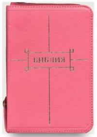 Библия. Синодальный перевод. РБО 047 ZTIFIB издание 1998 г. Средний формат (цвет розовый) на молнии