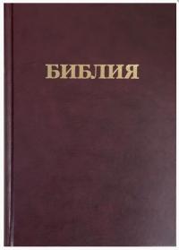 Библия. Синодальный перевод. РБО 073. Большой формат (цвет бордовый)