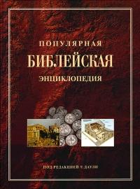 Популярная Библейская энциклопедия под редакцией Тима Даули