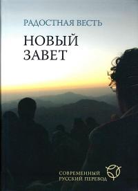 Новый Завет. Современный русский перевод