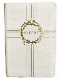 Библия. Синодальный перевод. РБО 047ZTI 1-е издание 1998 г. Средний формат (цвет белый) на молнии