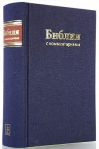 Библия. Синодальный перевод с неканоническими книгами. РБО 043 DCTi. С комментариями (цвет синий)