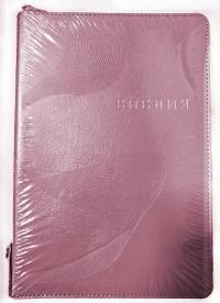 Библия. Синодальный перевод. РБО 077ZTIFIB издание 1998 г. Большой формат (цвет розовый) на молнии