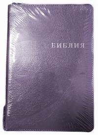 Библия. Синодальный перевод. РБО 077ZTIFIB издание 1998 г. Большой формат (цвет фиолетовый) на молнии