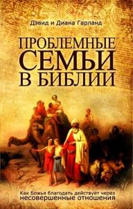Проблемные семьи в Библии. Как Божья благодать действует через несовершенные отношения