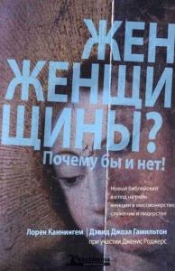 Женщины? Почему бы и нет! Новый библейский взгляд на роль женщин в миссионерстве, служении и лидерстве