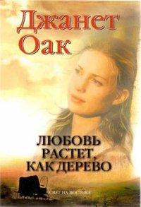 Её любимый роман: рождение любви. Книга 1. Любовь растёт как дерево