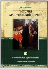 История христианской церкви. Том 7. Современное христианство. Реформация в Германии
