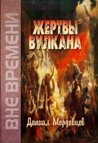 Жертвы Вулкана (исторический роман о последних днях жизни Помпеи)
