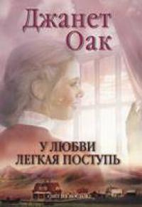 Её любимый роман: рождение любви. Книга 4. У любви легкая поступь