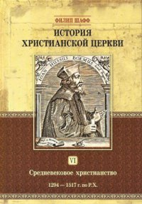 История христианской церкви. Том 6. Средневековое христианство 1294-1517 г. по Р.Х