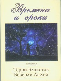 Жители Кедровой Рощи. Книга 3. Времена и сроки