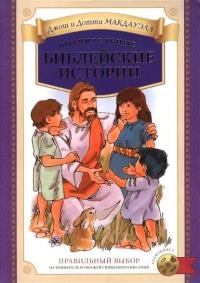 Поучительные библейские истории. Правильный выбор на примере персонажей Священного Писания (+ аудиокнига на CD)