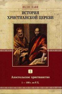 История христианской церкви. Том 1.  Апостольское христианство 1-100 г. по Р.Х.