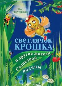 Светлячок Крошка и другие жители Солнечной поляны
