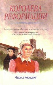 Королева Реформации. История жизни жены Мартина Лютера Катрин фон Бора