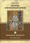История христианской церкви. Том 4. Средневековое христианство 590-1073 г. по Р.Х