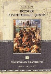 История христианской церкви. Том 5. Средневековое христианство 1049-1294. по Р.Х