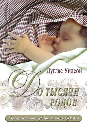 До тысячи родов. Крещение младенца как милосердие Бога