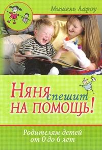 Няня спешит на помощь! Родителям детей от 0 до 6 лет