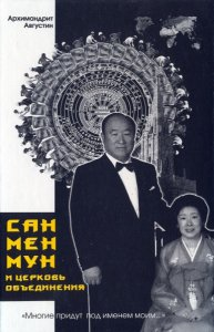 Сан Мен Мун и Церковь Объединения. Многие придут под именем Моим