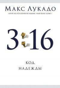 3:16 - код надежды