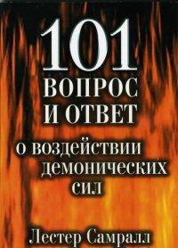 101 вопрос и ответ о воздействии демонических сил
