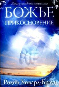 Божье прикосновение. Книга-руководство о помазании