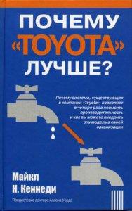 Почему Toyota лучше?