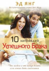 10 заповедей успешного брака. Что можно и что нельзя делать, если хочешь быть счастливым